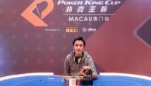 იაპონური დუელი Poker King Cup Macau High Roller-ზე
